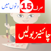 Learn Chinese Language in Urdu - Apps on Google Play icon