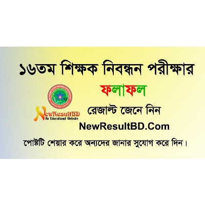 16th NTRCA Exam Result 2019 icon