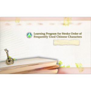 Review: Learning Program for Stroke Order of...