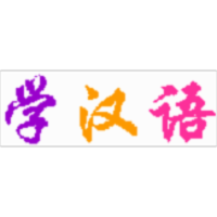 Chinese Language online games and exercises icon