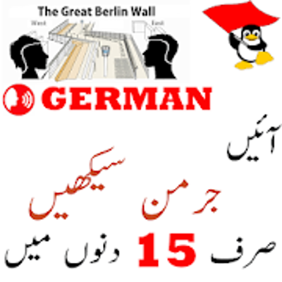Learn German in Urdu اردو جرمن.Speak German Free - Apps on Google Play icon