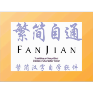 FanJian: Traditional-Simplified Chinese Character Tutor icon