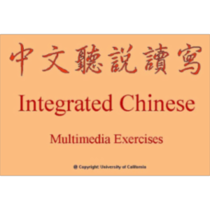Integrated Chinese Multimedia Exercises icon