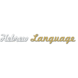 Hebrew Language Teachers' Toolbox icon