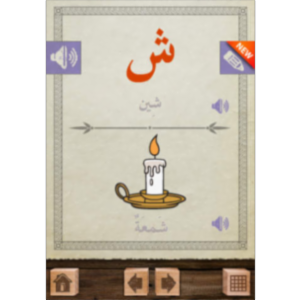 Arabic Alphabet App for iOS icon