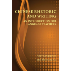 Chinese Rhetoric and Writing: An Introduction for Language Teachers icon