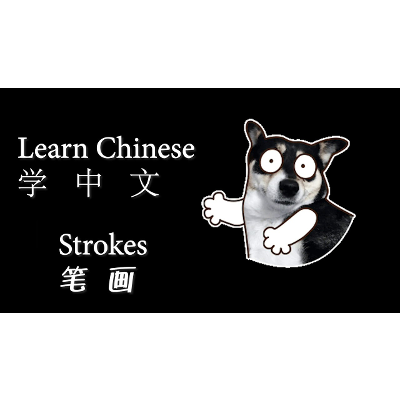 basic stroks of writing Chinese(永字八法) icon