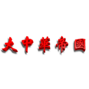 The Internet Chinese Music Archive icon