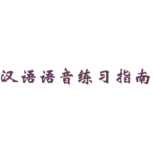 Chinese Pronunciation Guide icon