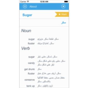 Arabic To English Dictionary App for iOS icon