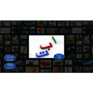 My First Book of Arabic HD App for iOS icon